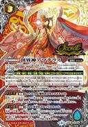 The Grandwalker Amaterasu (Secret)