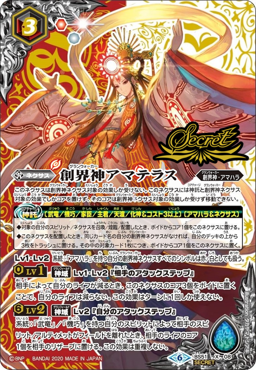 The Grandwalker Amaterasu