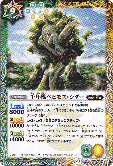 The MilleniumBeast Behemoth-Cedar