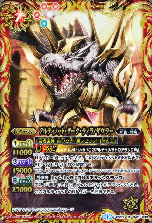Ultimate-Dark-Tyrannosaura