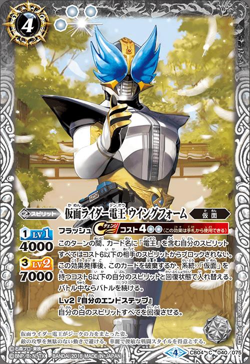 Kamen Rider Den-O Wing Form