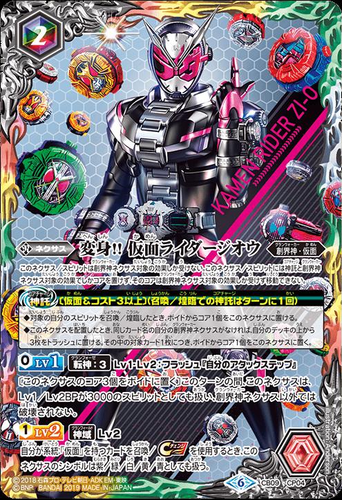 Henshin!! Kamen Rider Zi-O