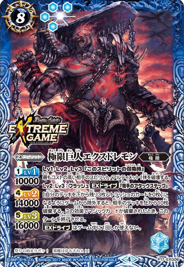 The ExtremeGiant Exdremon