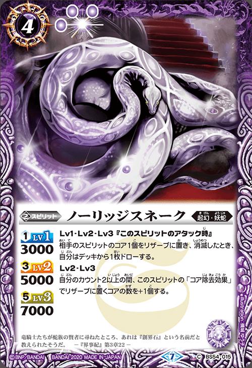 Knowledge Snake