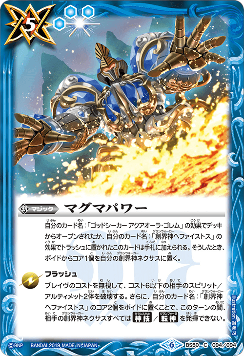 Magma Power