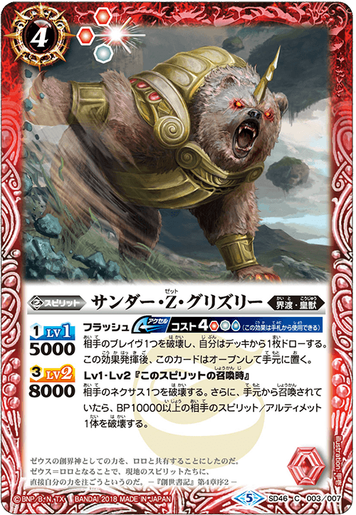 Thunder-Z-Grizzly
