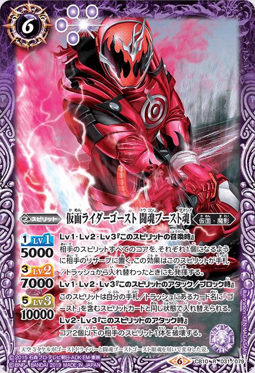 Kamen Rider Ghost Toukon Boost Damashii