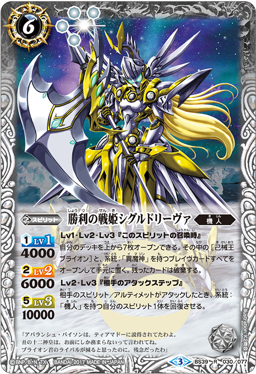 The VictoryValkyrie Sigrdrifa
