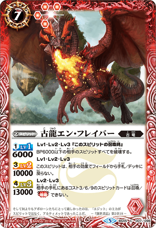 The AncientDragon En-Flaver