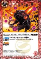 Greatattractor-Dragon