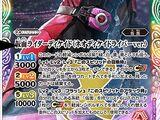 Kamen Rider Decade (Neo Decade Driver Ver.)