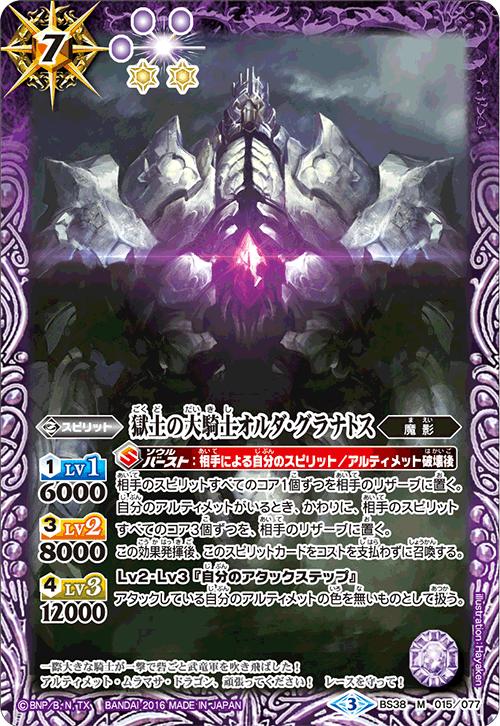 The HellsoilGreatKnight Orda-Granatos