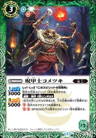The CurseShellman Kometsuki