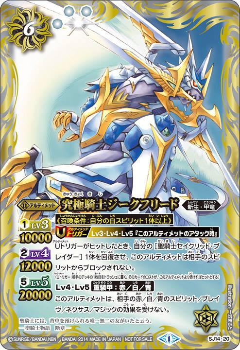 The UltimateKnight Siegfried