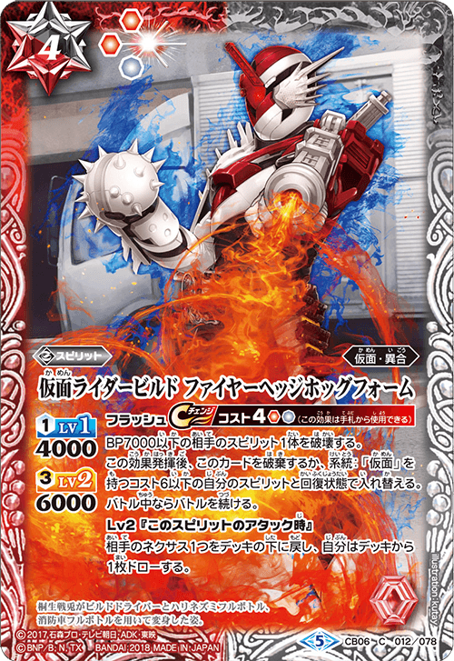 Kamen Rider Build FireHedgehog Form