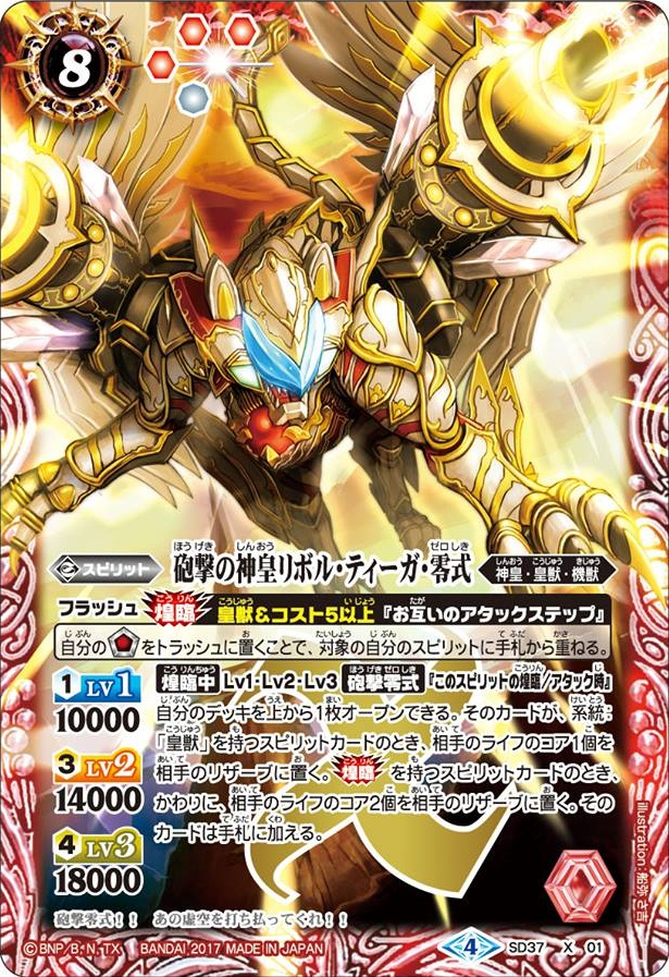 The BombardmentGodKing Revol-Tiger-Zero