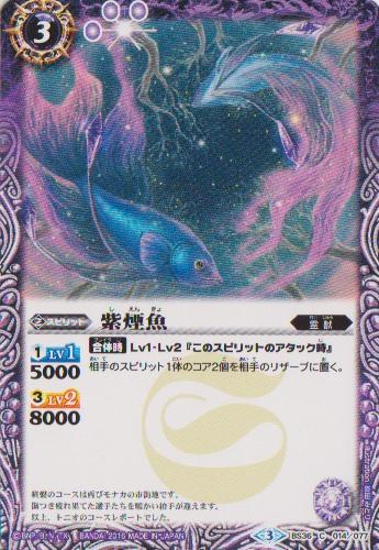 Purple Smoke Fish
