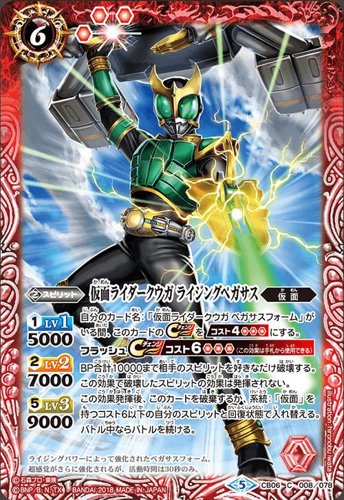Kamen Rider Kuuga Rising Pegasus