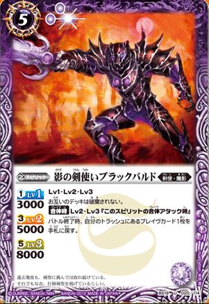 The ShadowSwordsman Blackpard