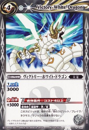 Victory-White-Dragon