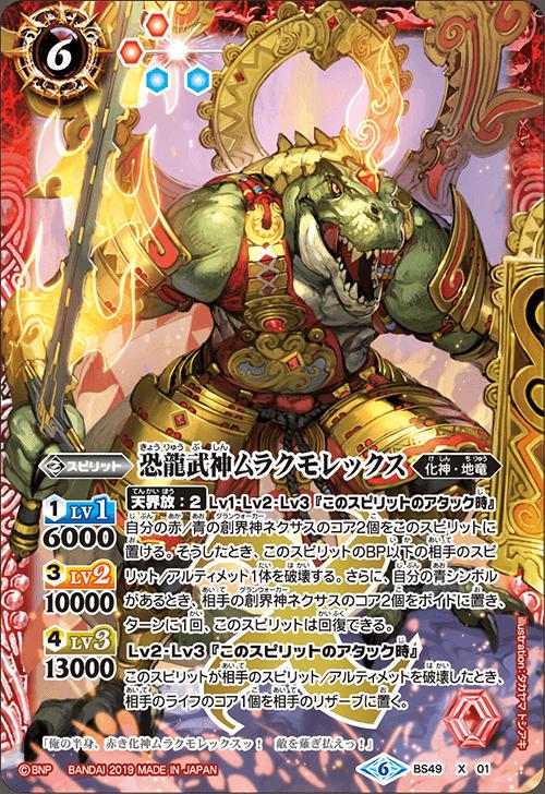 The DinosaurBushin Murakumo Rex