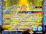 The LightOfHope Glitter Tiga