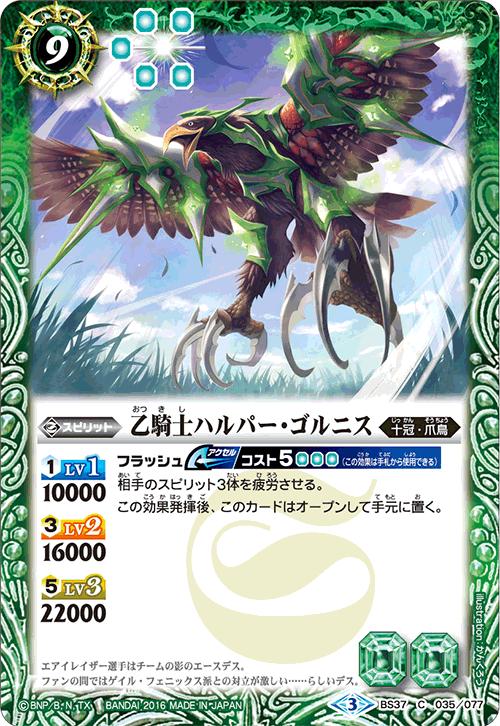 The SecondKnight Harpe-Gornis