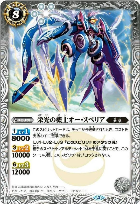 The Machine Knight of Glory, O-Superia