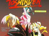 Battle Arena Toshinden (OVA)