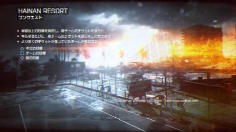 Hainan_Resort_Loading_Screen_Music_【Battlefield_4】