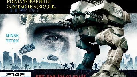 Battlefield 2142 Titan Alliance – Minsk Epic Fail (01 марта 2018)