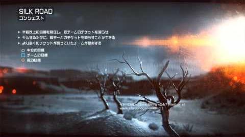Silk_Road_Loading_Screen_Music_【Battlefield_4】