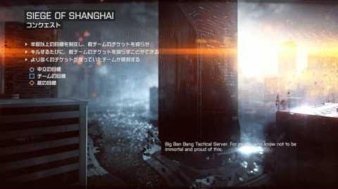 Siege_of_Shanghai_Loading_Screen_Music_【Battlefield_4】
