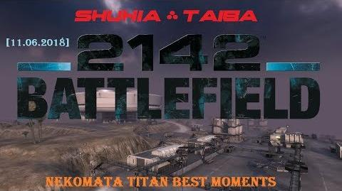 Battlefield 2142 Titan Alliance – Shuhia Taiba Мультиплеер (11 июня 2018)
