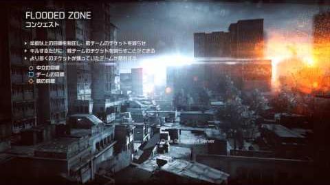 Flood_Zone_Loading_Screen_Music_【Battlefield_4】
