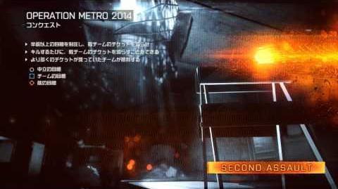 Operation_Metro_2014_Loading_Screen_Music_【Battlefield_4】