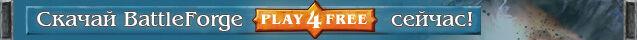 Play4freeru.jpg