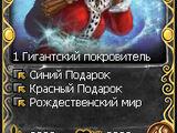 Карта:Санта-Клаус промо