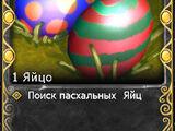 Карта:Пасхальное Яйцо