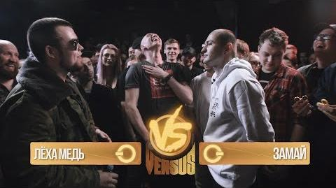 Леха Медь vs Замай (Versus Battle)