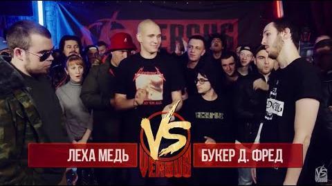 Леха Медь vs Букер Д