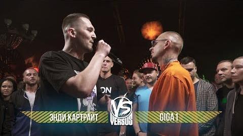 Энди Картрайт vs GIGA1 (BPM, Versus Gaz)