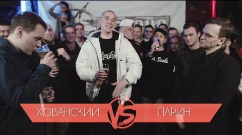 Хованский vs Ларин (Versus Battle)