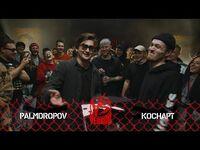 Palmdropov vs Коснарт (Комплиментарный баттл, Versus Team+Up)