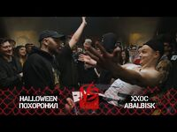 МЦ Похоронил & Halloween vs ХХОС & Abbalbisk (Финал, Versus Team+Up)