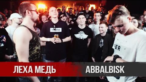 Леха Медь vs Abbalbisk (Versus x SLOVOSPB)