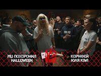 МЦ Похоронил & Halloween vs Корифей & Юля KIWI (Полуфинал, Versus Team+Up)