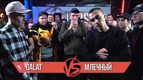 Galat vs Млечный (Versus Battle)