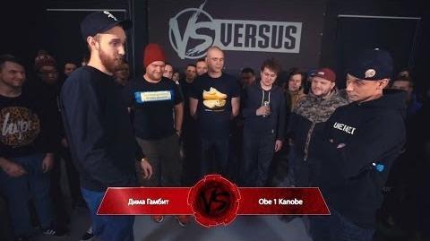 Дима Гамбит vs Obe 1 Kanobe (Versus Battle)