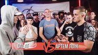 Galat vs Артем Лоик (Versus Battle)